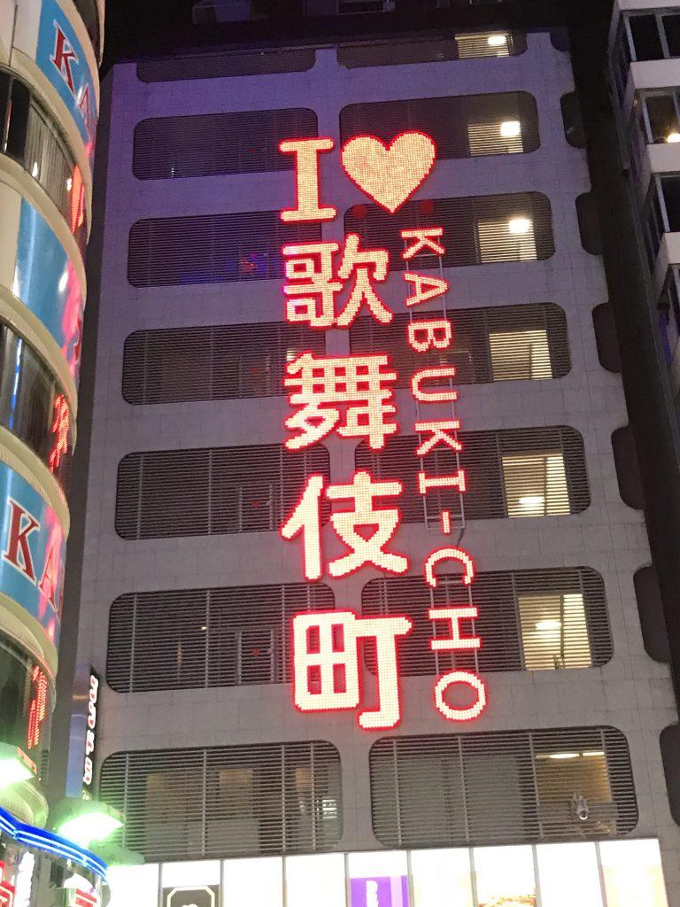 kabuki cho shinjuku japan tokyo
